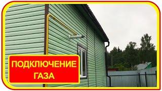 газ в частный дом в Подмосковье, газификация, стоимость газа в доме
