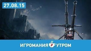 Игромания УТРОМ, 27 августа 2015 (Казаки 3, FNAF4, Ведьмака 3, MGS 5)