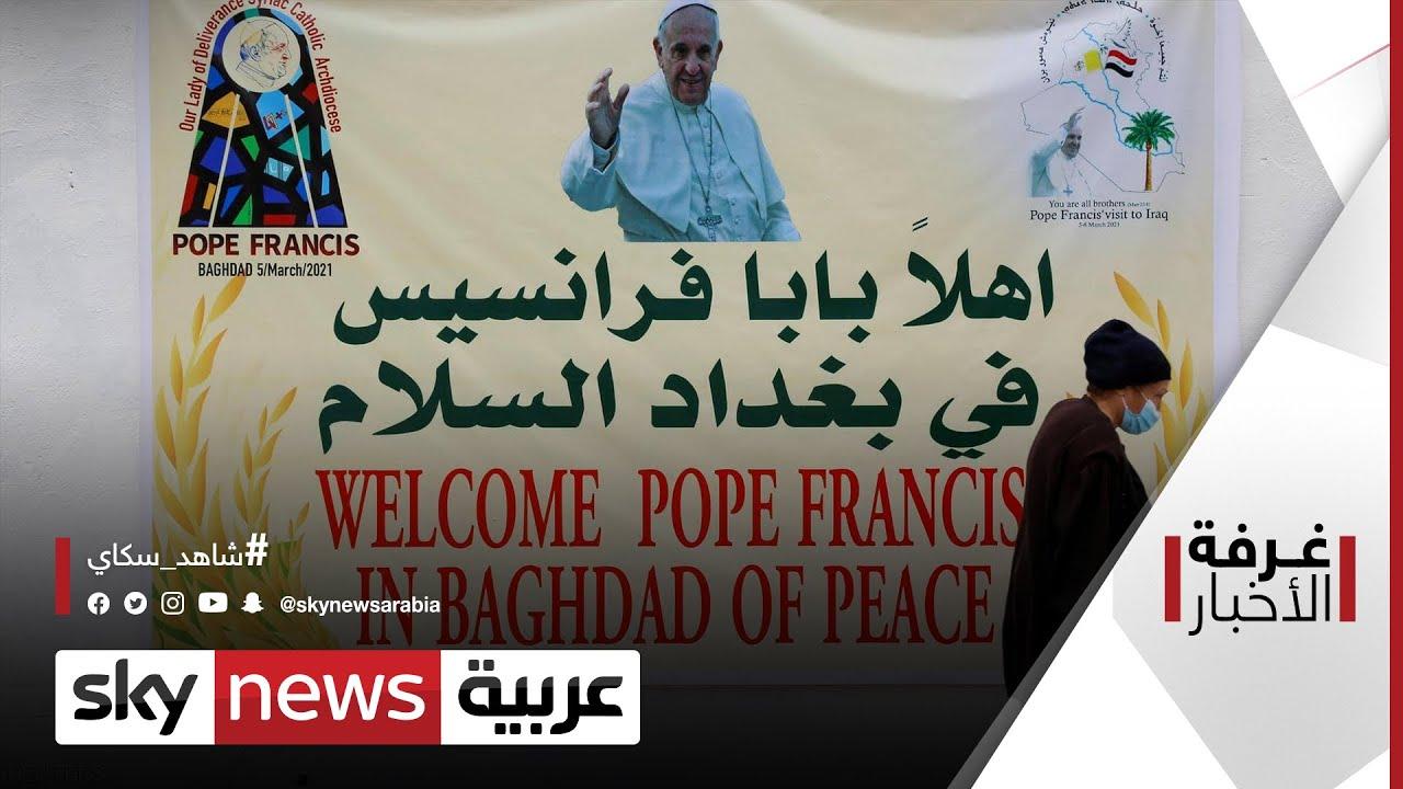 البابا يلتقي علي السيستاني في النجف | غرفة الأخبار  - نشر قبل 11 ساعة