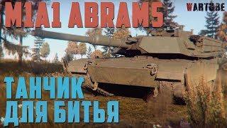 M1A1 Abrams ТАНЧИК ДЛЯ БИТЬЯ в War Thunder