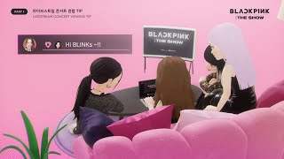 BLACKPINK - 'THE SHOW' VIEWING TIP