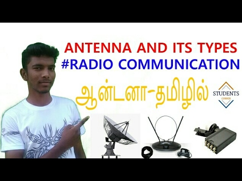 Antenna And its Types(radio communication)[தமிழில்]