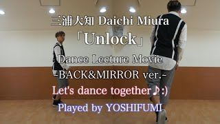 三浦大知「Unlock 」Dance lecture movie =Mirror & Back ver.= Played by YOSHIFUMI 【踊ってみた】