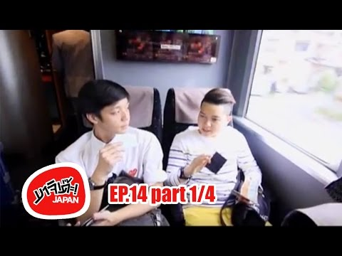 MAJIDE JAPAN : EP14 - 1/4 KYUSHU การเดินทาง BKK - KYUSHU