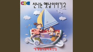 Provided to YouTube by Recording Industry Association of Korea 신밧드의 모험 · Various Artists 신나는 옛날 이야기 2 Released on: 1990-01-01 Auto-generated ...