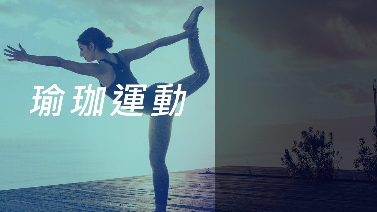 [迪卡儂] 瑜珈運動品牌 拜日式瑜珈教學 - YouTube