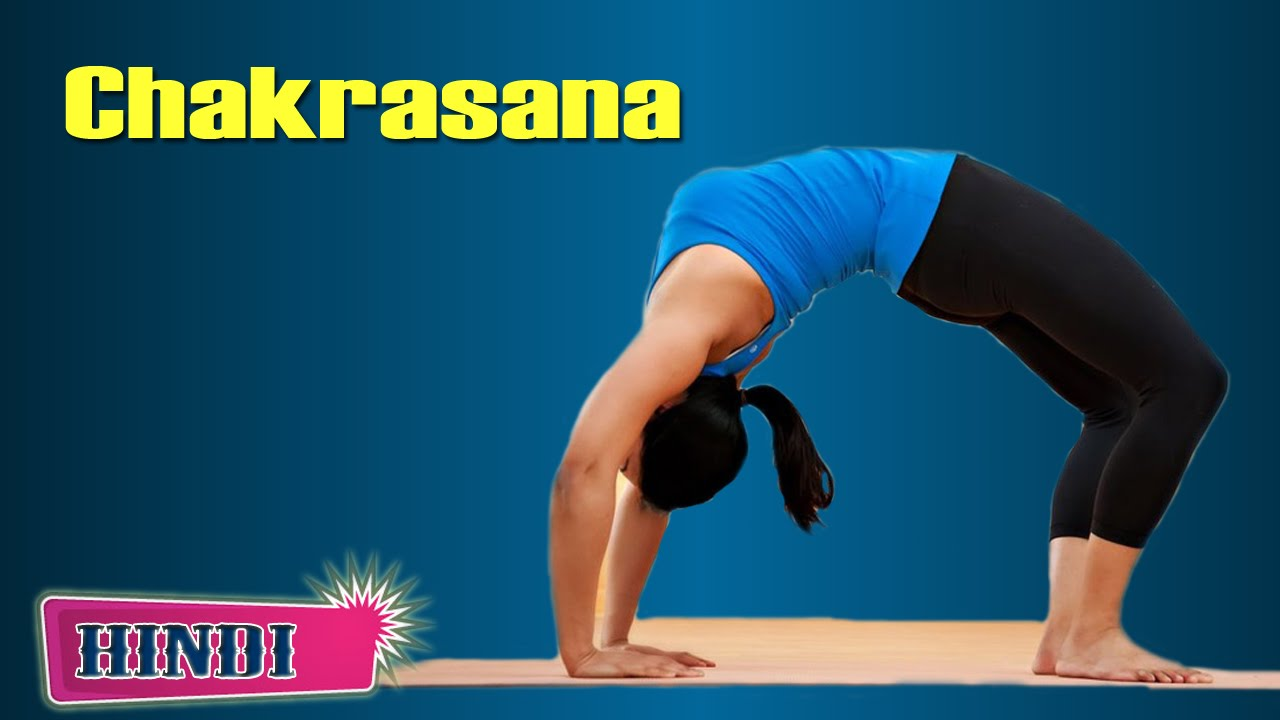 Chakrasana चक र सन Yoga For Stress Relief Tutorial In Hindi Youtube