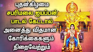 POWERFUL AND ENERGETIC LORD AYYAPPAN TAMIL SONGS | Ayyappan Padagal | Ayyappan Tamil Devotional Song