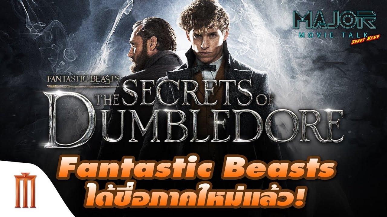 Fantastic Beasts ได้ชื่อภาคใหม่แล้ว! - Major Movie Talk [Short News]