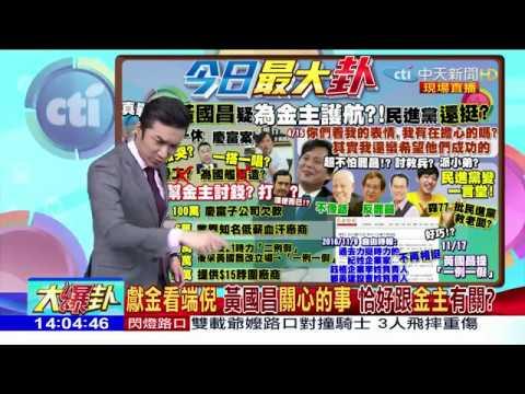 2017.12.04大政治大爆卦完整版 網踢爆內幕金主不滿二例假 黃國昌轉彎一例一休?