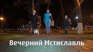 Вечерний Мстиславль