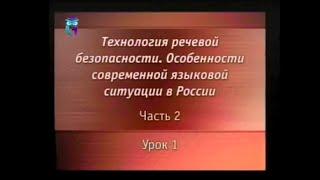 Речевая безопасность. Урок 9.1. Формы существования современного русского языка