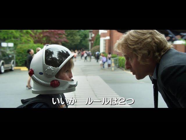 父子の絆に感動!映画『ワンダー 君は太陽』初登校動画