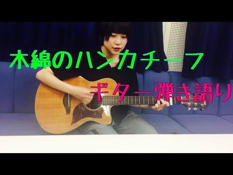 木綿のハンカチーフ 太田裕美 ギター弾き語り 20206020