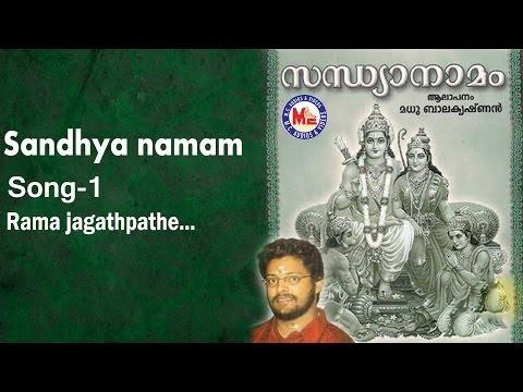 Rama jagathpathe - Sandhyanamam