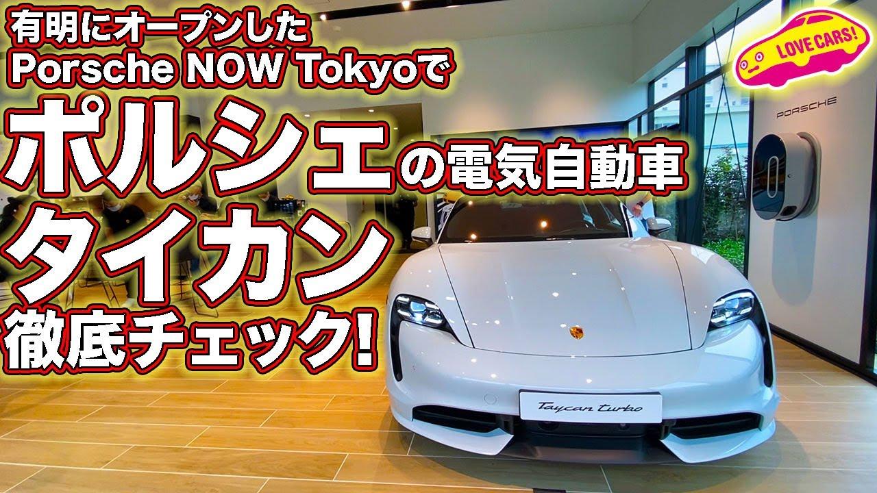 ポルシェの電気自動車タイカンを、有明にオープンしたPorsche NOW Tokyoで徹底チェック!
