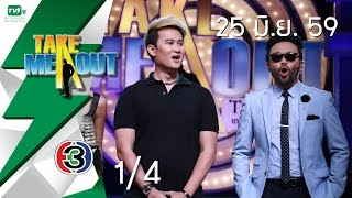 Repeat youtube video Take Me Out Thailand S10 ep.12 น้าแมน-เอก 1/4 (25 มิ.ย. 59)