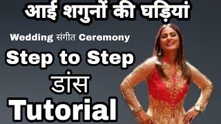 आई शगुनो की घड़ी | Aai Subh Ghadi Aai Shaguno Ki Ghadiya Yeh Rishta Kya Kehlata Hai | dance tutorial