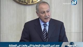 مصر تدين التفجيرات الإرهابية التي وقعت في المملكة