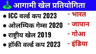 आगामी खेल प्रतियोगिता | upcoming sport's events | current affairs 2020 | sports gk | gk hindi