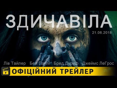трейлер Здичавіла (2018) українською