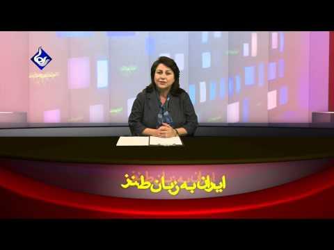 فیلیپ پلین در ایران ایران به زبان طنز ۱۱ از