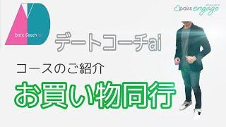 【デートコーチai 】コースのご紹介:お買い物同行