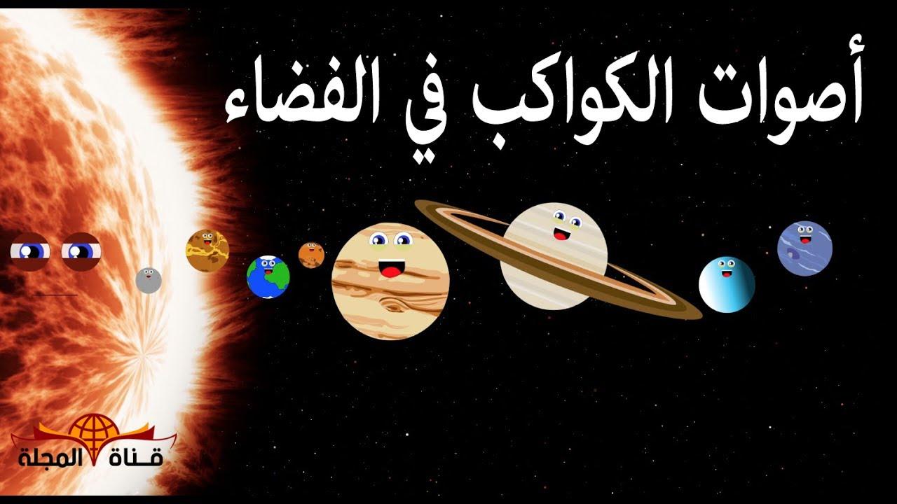 إستمع إلى أصوات الكواكب في الفضاء مرعب جدا سبحان الله الصانع Youtube