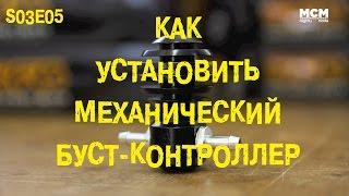 S03E05 Как установить механический буст-контроллер [BMIRussian]