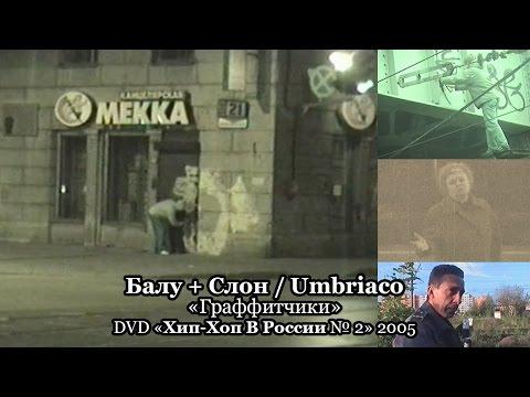 Клип UmBriaco - Граффитчики