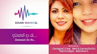 දවසක් දා රෑ Acoustic ජැක්ලින් කාවින්ද්යා Dawasak Da Ra   Jacqualine Hettiarachchi Kavindya Adikari