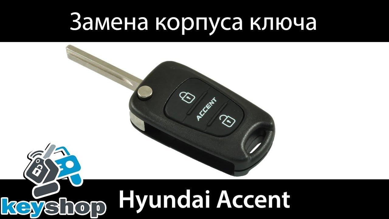 замена корпуса выкидного ключа Hyundai Accent (Хюндай акцент) ремонт ключа Hyundai Solaris