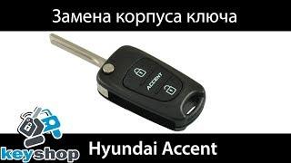 заміна корпусу выкидного ключа Hyundai Accent (Хюндай акцент) ремонт ключа Hyundai Solaris