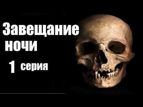 1 серия из 8  8 (детектив, триллер,мистика,криминальный сериал)