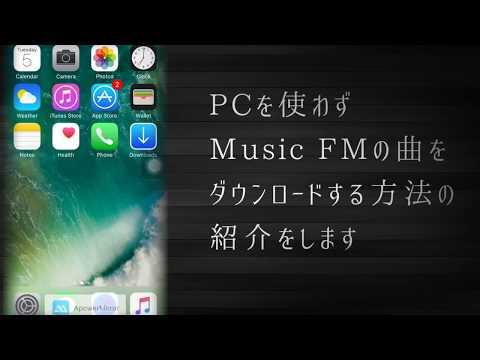 【PC不要】Music FM公式サイトの曲をiPhoneに入れる方法