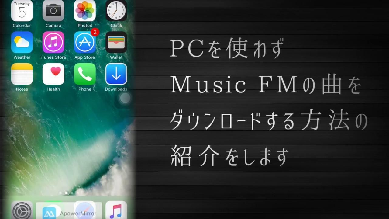 公式 ミュージック サイト fm