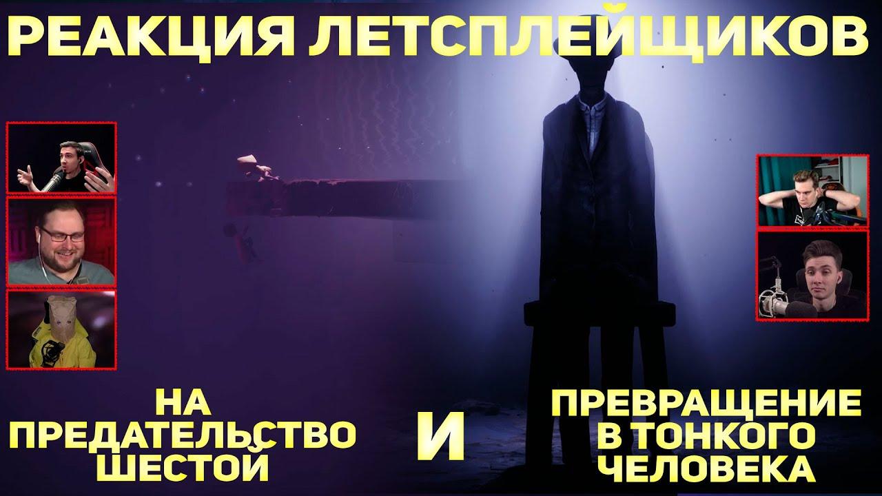 Реакция Летсплейщиков на Предательство Шестой и Превращение в Тонкого Человека | Little Nightmares 2