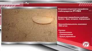 РТ ПБХ - Установка вторичной переработки хлебопродуктов