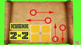 Як зібрати кубик Рубіка 2х2. від А до Я. для новачків.