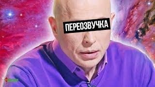 Дружко Шоу [ПЕРЕОЗВУЧКА]