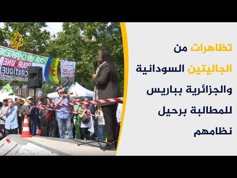 تظاهرات لجزائريين وسودانيين بباريس دعما للحراك الثوري في بلديهما وللمطالبة بدعم المجتمع الدولي له  - نشر قبل 44 دقيقة