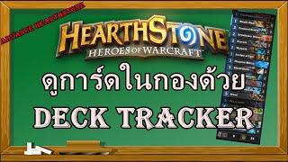 สอนใช้และลงโปรแกรม Deck tracker : Advance Hearthstone EP2