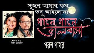 Poroshpathor (Band) - Sujon Amar Ghore Tobu Ailona
