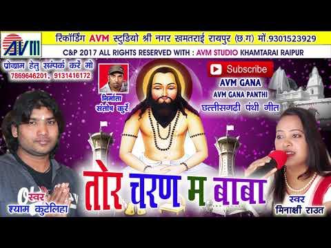 Cg panthi geet-Tor charan ma baba-Shyam kuteliha-Minakshi raut-Chhattisgarhi song 2017