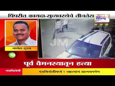 Pimpri Chinchwad Gang War Update1