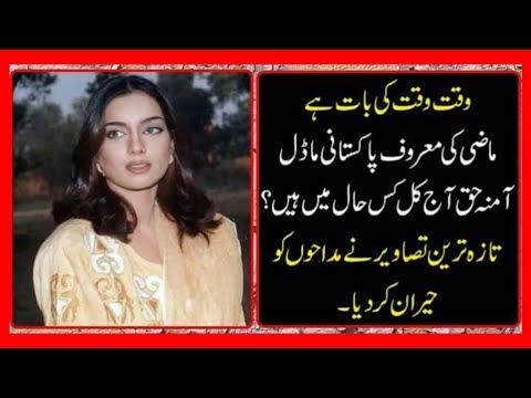 Amna haq Pakistani super model pictures in 2018
