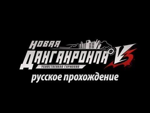Danganronpa Rus скачать торрент - фото 6