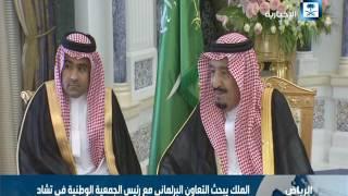 الملك يبحث التعاون البرلماني مع رئيس الجمعية الوطنية في تشاد