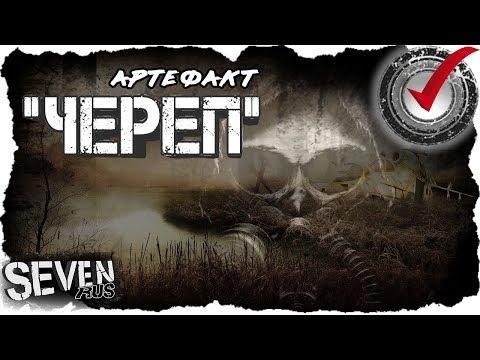 "Артефакт ""ЧЕРЕП"" ☢ НОВЫЙ МОД НА СТАЛКЕР 2019"