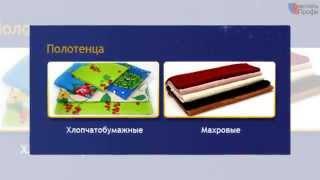 ВСЕ ПОЛОТЕНЦА. Оптовый магазин - Текстиль Профи. Мелитополь.(ЗВОНИТЕ: 096-40-77-977, 099-25-65-653 Веб-сайт: Textile-Profi.Prom.Ua , Вконтакте: http://vk.com/textile.profi Магазин Оптовой Торговли. Доставк..., 2015-03-10T19:56:16.000Z)